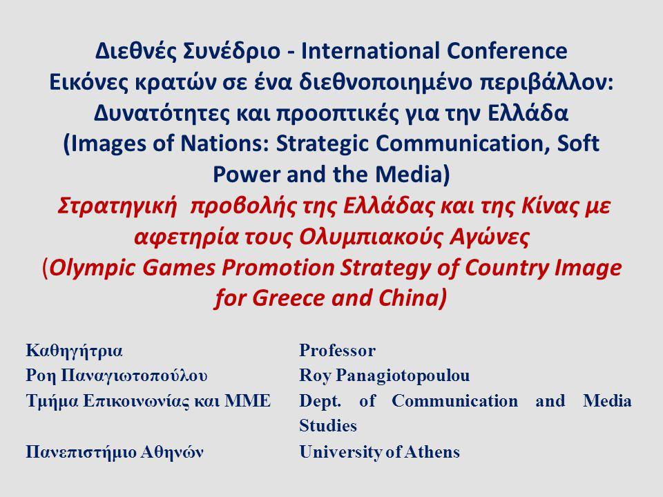 Διεθνές Συνέδριο - International Conference Εικόνες κρατών σε ένα διεθνοποιημένο περιβάλλον: Δυνατότητες και προοπτικές για την Ελλάδα (Images of Nati