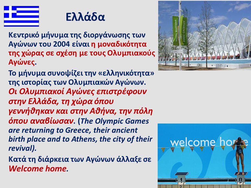 Ελλάδα Κεντρικό μήνυμα της διοργάνωσης των Αγώνων του 2004 είναι η μοναδικότητα της χώρας σε σχέση με τους Ολυμπιακούς Αγώνες. Το μήνυμα συνοψίζει την