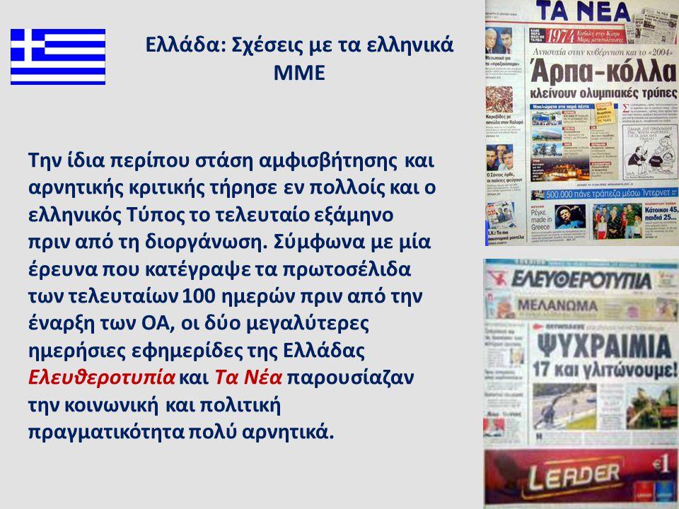 Ελλάδα: Σχέσεις με τα ελληνικά ΜΜΕ Την ίδια περίπου στάση αμφισβήτησης και αρνητικής κριτικής τήρησε εν πολλοίς και ο ελληνικός Τύπος το τελευταίο εξά