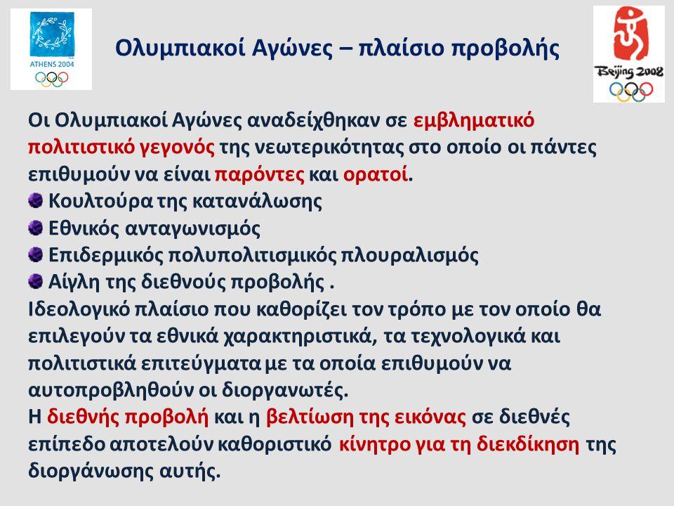 Η υφιστάμενη εικόνα της Ελλάδας και της Κίνας Η Ελλάδα και η Κίνα για διαφορετικούς λόγους η κάθε μία επιθυμούν να επαναπροσδιορίσουν τη δημόσια εικόνα τους σε παγκόσμιο επίπεδο, εφόσον και για τις δύο χώρες η διεθνής εικόνα δεν ήταν θετική -και σε μεγάλο βαθμό εξακολουθεί ακόμη και σήμερα να μην είναι.