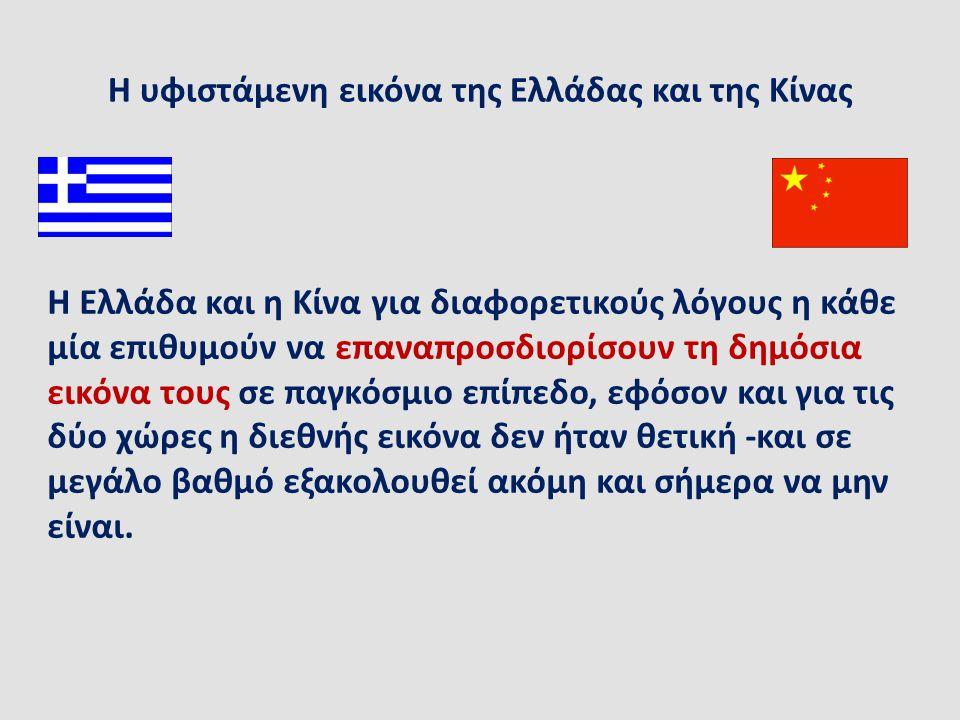 Η υφιστάμενη εικόνα της Ελλάδας και της Κίνας Η Ελλάδα και η Κίνα για διαφορετικούς λόγους η κάθε μία επιθυμούν να επαναπροσδιορίσουν τη δημόσια εικόν