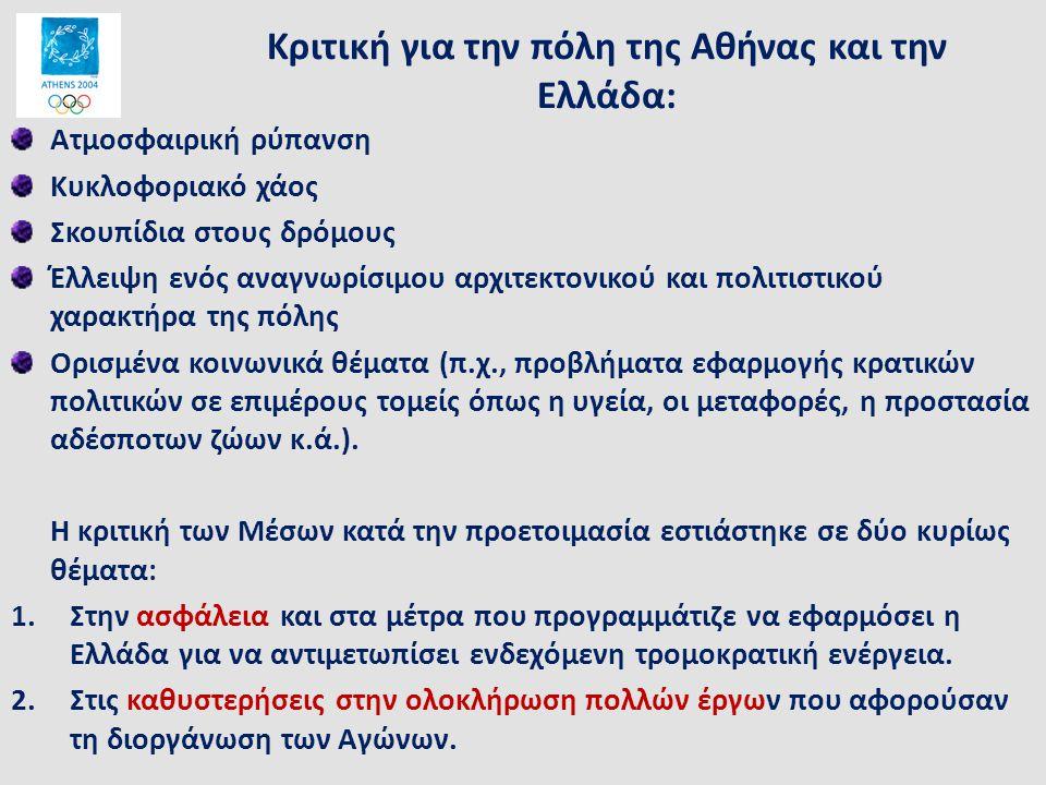 Ελλάδα: Σχέσεις με τα διεθνή ΜΜΕ Η διοργάνωση των ΟΑ αναζωπύρωσε το ενδιαφέρον των διεθνών ΜΜΕ προς την Ελλάδα.