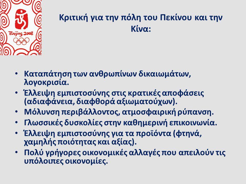 Ελλάδα: Σχέσεις με τα ελληνικά ΜΜΕ Την ίδια περίπου στάση αμφισβήτησης και αρνητικής κριτικής τήρησε εν πολλοίς και ο ελληνικός Τύπος το τελευταίο εξάμηνο πριν από τη διοργάνωση.