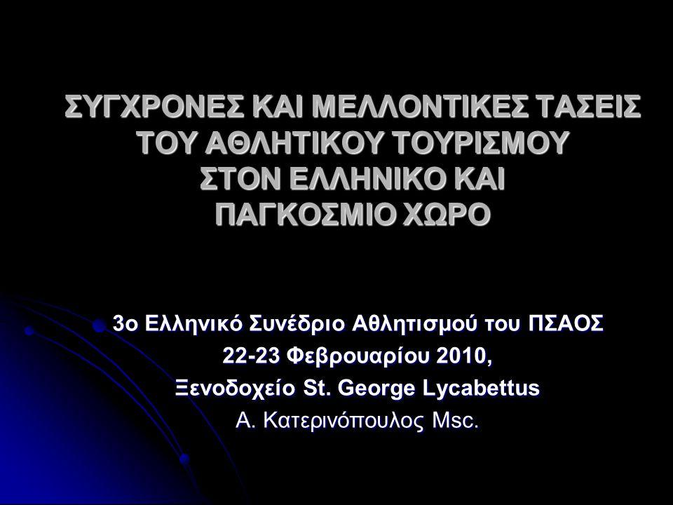 ΣΥΓΧΡΟΝΕΣ ΚΑΙ ΜΕΛΛΟΝΤΙΚΕΣ ΤΑΣΕΙΣ ΤΟΥ ΑΘΛΗΤΙΚΟΥ ΤΟΥΡΙΣΜΟΥ ΣΤΟΝ ΕΛΛΗΝΙΚΟ ΚΑΙ ΠΑΓΚΟΣΜΙΟ ΧΩΡΟ 3ο Ελληνικό Συνέδριο Αθλητισμού του ΠΣΑΟΣ 22-23 Φεβρουαρίου