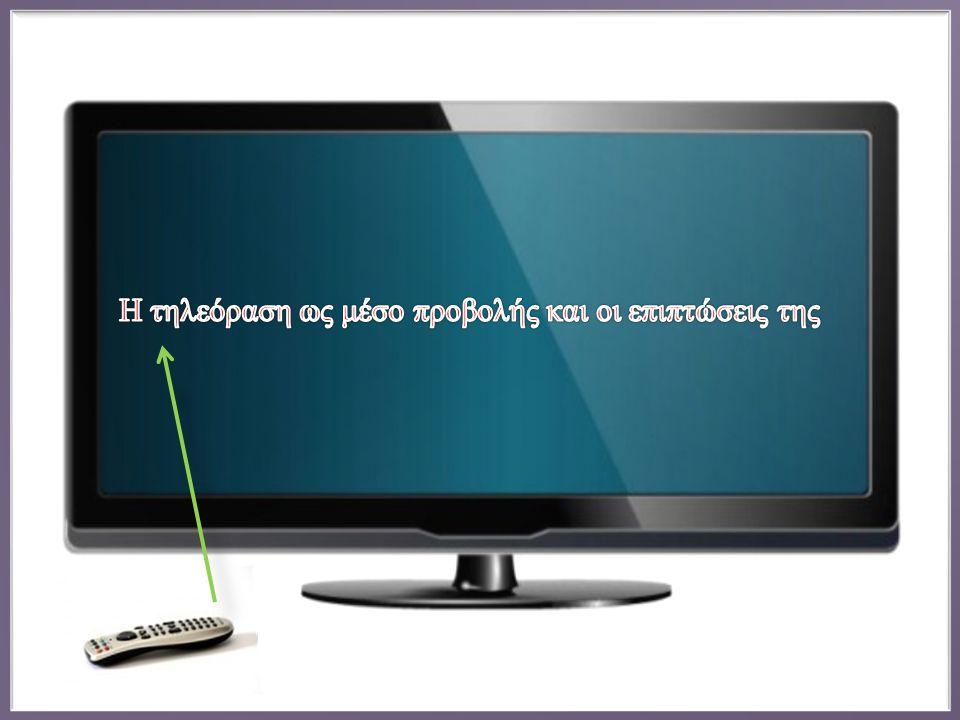 Στην αυγή του 21 ου αιώνα η ελληνική τηλεόραση σε τεχνολογικό επίπεδο έχει καλύψει την τεράστια απόσταση που τη χώριζε άλλοτε από την υπόλοιπη Ευρώπη, εξακολουθεί, ωστόσο, να αντιμετωπίζει σοβαρά θεσμικά προβλήματα.
