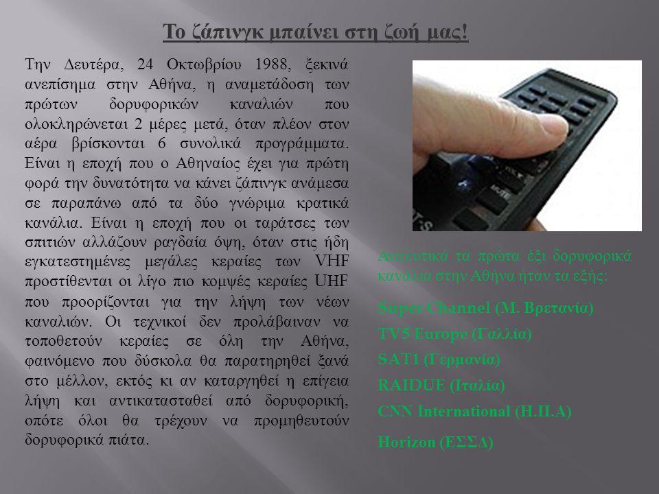 Το ζάπινγκ μπαίνει στη ζωή μας ! Την Δευτέρα, 24 Οκτωβρίου 1988, ξεκινά ανεπίσημα στην Αθήνα, η αναμετάδοση των πρώτων δορυφορικών καναλιών που ολοκλη