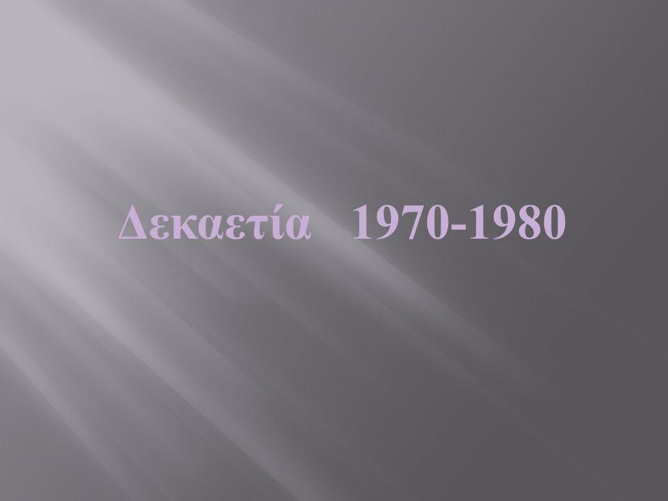 Δεκαετία 1970-1980
