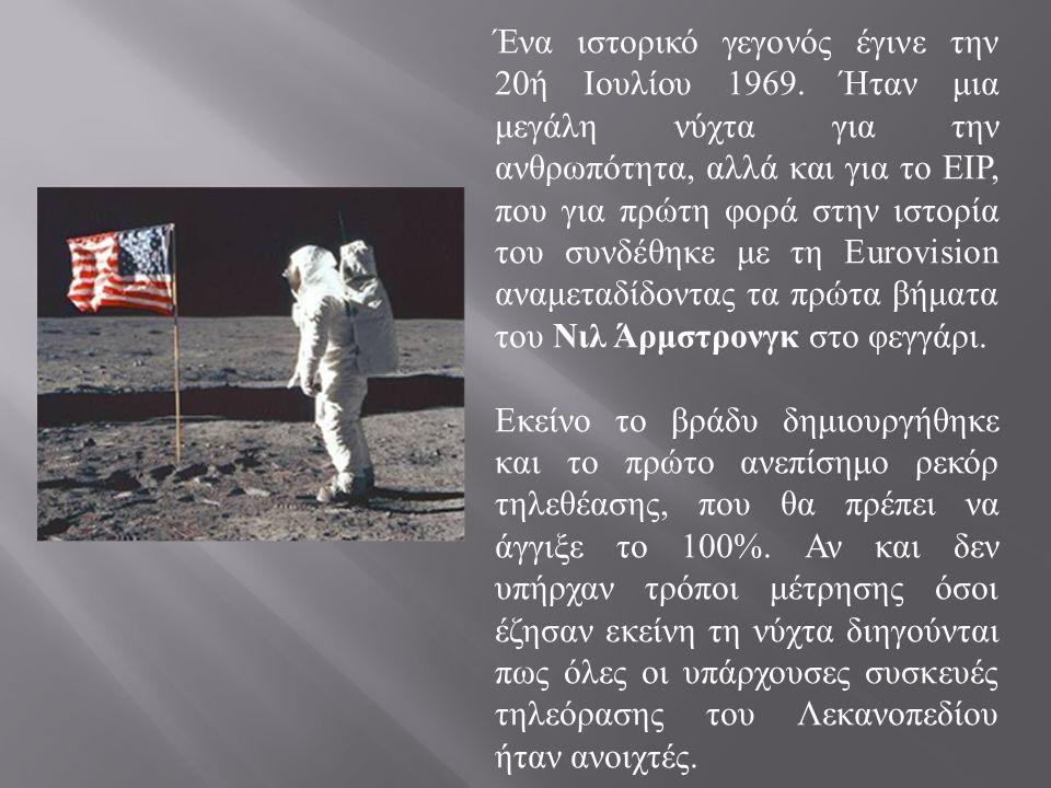 Ένα ιστορικό γεγονός έγινε την 20 ή Ιουλίου 1969. Ήταν μια μεγάλη νύχτα για την ανθρωπότητα, αλλά και για το ΕΙΡ, που για πρώτη φορά στην ιστορία του