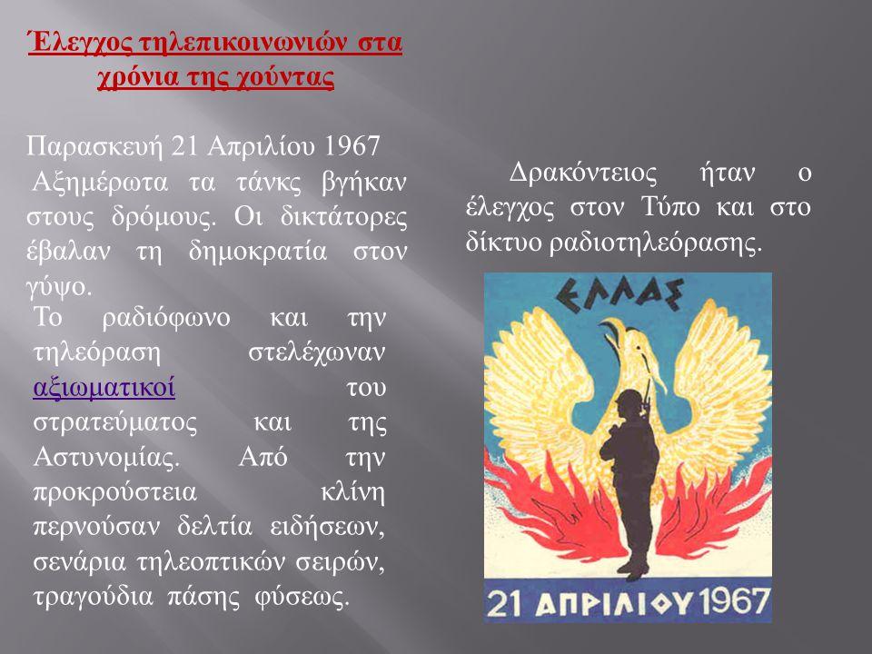 Έλεγχος τηλεπικοινωνιών στα χρόνια της χούντας Παρασκευή 21 Απριλίου 1967 Αξημέρωτα τα τάνκς βγήκαν στους δρόμους. Οι δικτάτορες έβαλαν τη δημοκρατία
