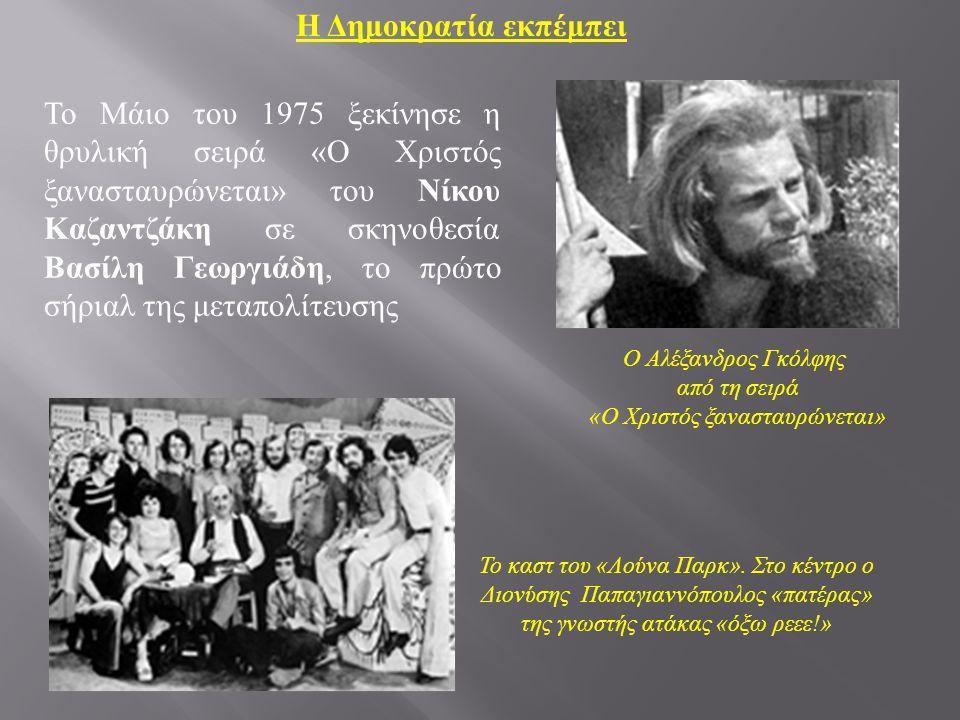 Το Μάιο του 1975 ξεκίνησε η θρυλική σειρά « Ο Χριστός ξανασταυρώνεται » του Νίκου Καζαντζάκη σε σκηνοθεσία Βασίλη Γεωργιάδη, το πρώτο σήριαλ της μεταπ