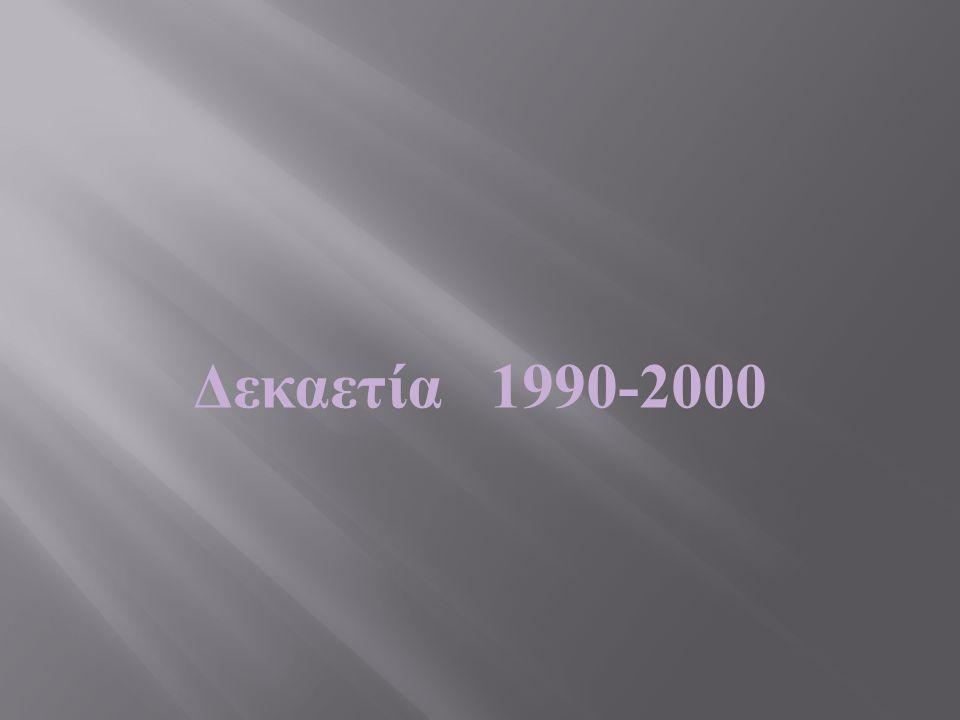 Δεκαετία 1990-2000