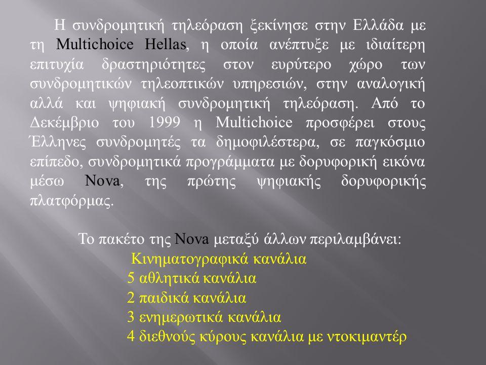 Η συνδρομητική τηλεόραση ξεκίνησε στην Ελλάδα με τη Multichoice Hellas, η οποία ανέπτυξε με ιδιαίτερη επιτυχία δραστηριότητες στον ευρύτερο χώρο των σ