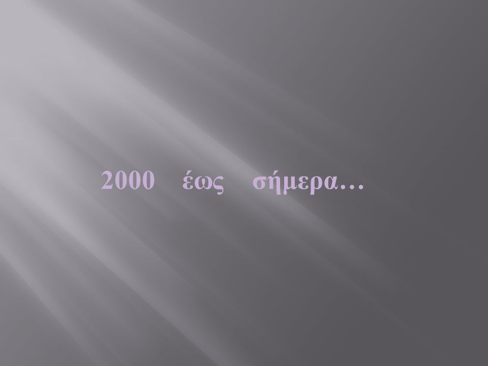 2000 έως σήμερα …