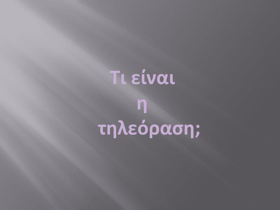 Η τηλεόραση είναι ένα σύστημα τηλεπικοινωνίας, [ η λέξη είναι συνθετικό του αρχαίου ελληνικού προθέματος >, το οποίο σημαίνει >, και της λέξης >] που χρησιμεύει στη μετάδοση και λήψη κινούμενων εικόνων και ήχου εξ αποστάσεως.
