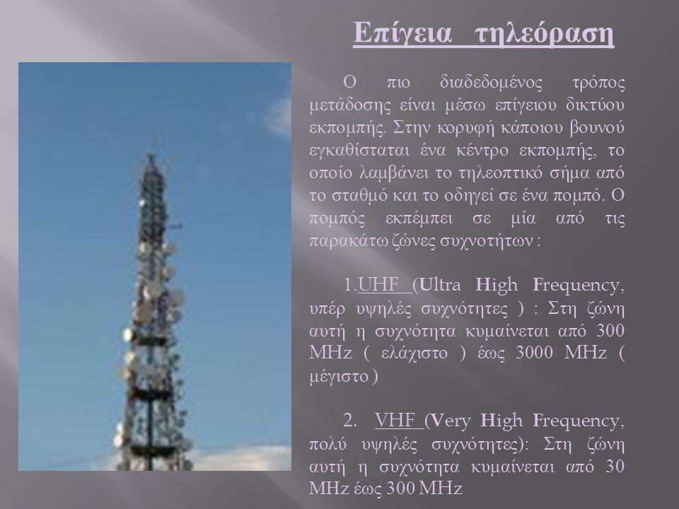 Η συνδρομητική τηλεόραση ξεκίνησε στην Ελλάδα με τη Multichoice Hellas, η οποία ανέπτυξε με ιδιαίτερη επιτυχία δραστηριότητες στον ευρύτερο χώρο των συνδρομητικών τηλεοπτικών υπηρεσιών, στην αναλογική αλλά και ψηφιακή συνδρομητική τηλεόραση.