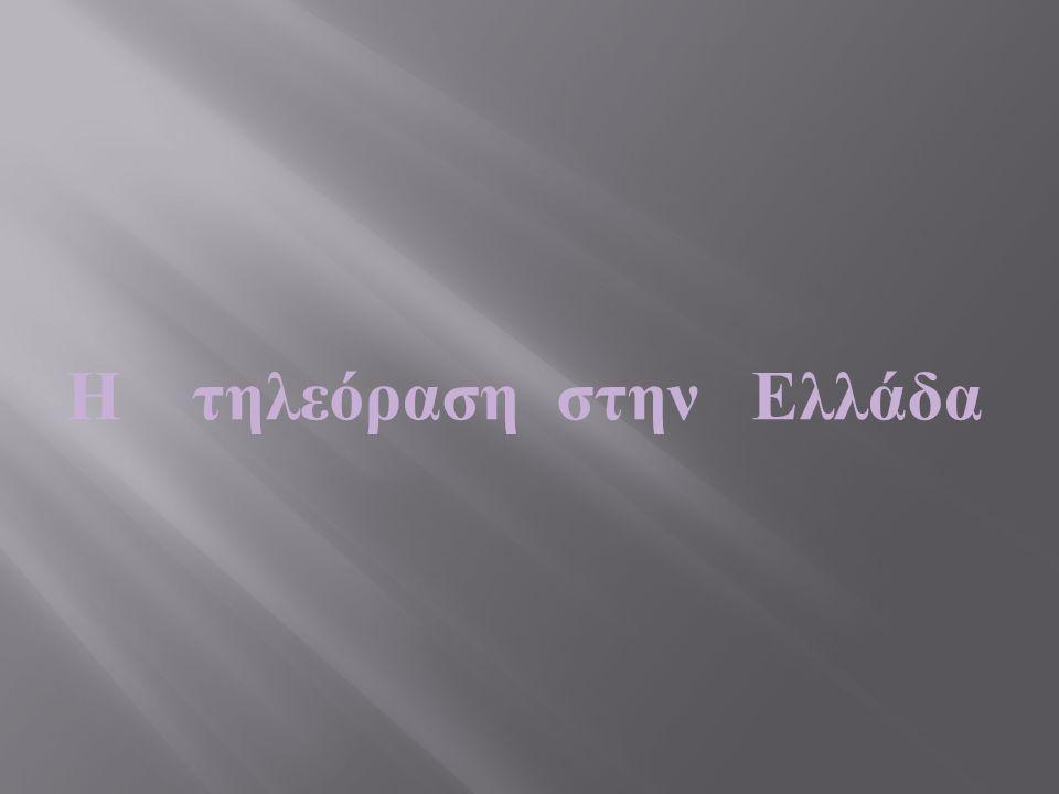 Η π ρώτη ε ικόνα α πό τηλεόραση 30 γ ραμμών το 1930 Η ιστορία της Ελληνικής τηλεόρασης αρχίζει το 1951 οπότε με τον νόμο 1663 προβλέπεται η ίδρυση και λειτουργία ραδιοτηλεοπτικών σταθμών των Ενόπλων Δυνάμεων η οποία καταργείται 15 χρόνια αργότερα ενώ παράλληλα προβλέπεται και η λειτουργία της Υπηρεσίας Ενημέρωσης Ενόπλων Δυνάμεων ( Υ.