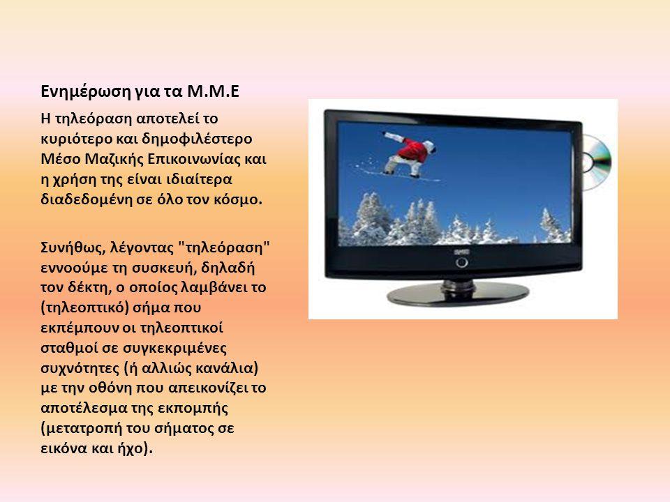 Ενημέρωση για τα Μ.Μ.Ε Η τηλεόραση αποτελεί το κυριότερο και δημοφιλέστερο Μέσο Μαζικής Επικοινωνίας και η χρήση της είναι ιδιαίτερα διαδεδομένη σε όλο τον κόσμο.