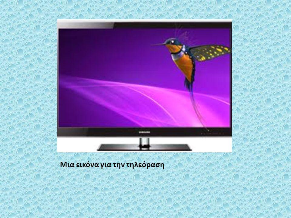Μια εικόνα για την τηλεόραση