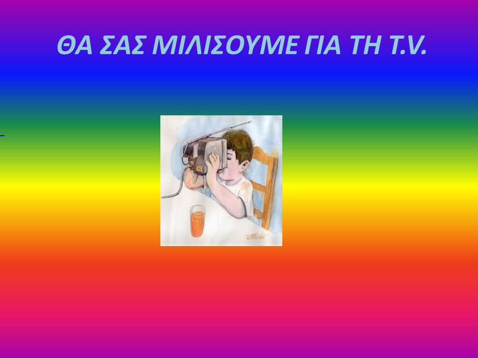 Η ΙΣΤΟΡΙΑ ΤΗΣ ΤΗΛΕΩΡΑΣΗΣ • Η Τηλεόραση στην Ελλάδα γνώρισε μεγάλη ανάπτυξη κυρίως μετά την δημιουργία των ιδιωτικών σταθμών το 1989.Η τηλεόραση πέρα από την ψυχαγωγία και την ενημέρωση των τηλεθεατών της περνάει και λάθος μηνύματα και παρουσιάζει λάθος πρότυπα.