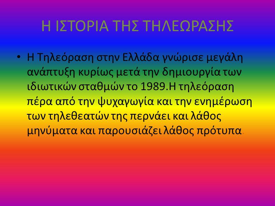 ΤΗΛΕΟΡΑΣΗ-ΤΑ ΘΕΤΙΚΑ • Η τηλεόραση ένα από τα βασικά μέσα μαζικής επικοινωνίας (Μ.Μ.Ε) βρίσκεται σήμερα στα σπίτια των περισσοτέρων Ελλήνων, ενώ οι οικογένειες που δεν έχουν αυτή την συσκευή αποτελούν μία μικρή μειοψηφία στην σύγχρονη ελληνική κοινωνία.