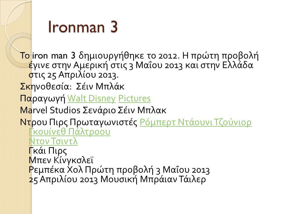 ΑΓΑΠΗΜΕΝΕΣ ΜΑΣ ΕΚΠΟΜΠΕΣ Οι αγαπημένες μας εκπομπές είναι το iron man 3, Kung Fu Panda 2 και Avatar 2.