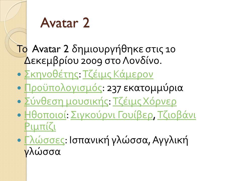 Ironman 3 Το iron man 3 δημιουργήθηκε το 2012. Η πρώτη προβολή έγινε στην Αμερική στις 3 Μαΐου 2013 και στην Ελλάδα στις 25 Απριλίου 2013. Σκηνοθεσία