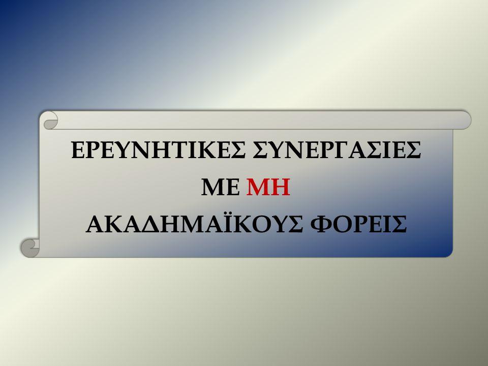 ΔΙΕΘΝΕΙΣ  Με την Ιερά Μονή Αγίου Νεοφύτου του Εγκλείστου, Πάφος Κύπρου 1.Κριτική έκδοση των Συγγραμμάτων του Αγίου Νεοφύτου του Εγκλείστου, τόμ.