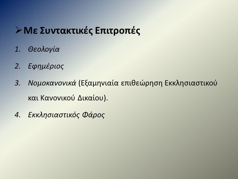  Με Συντακτικές Επιτροπές 1.Θεολογία 2.Εφημέριος 3.Νομοκανονικά (Εξαμηνιαία επιθεώρηση Εκκλησιαστικού και Κανονικού Δικαίου).