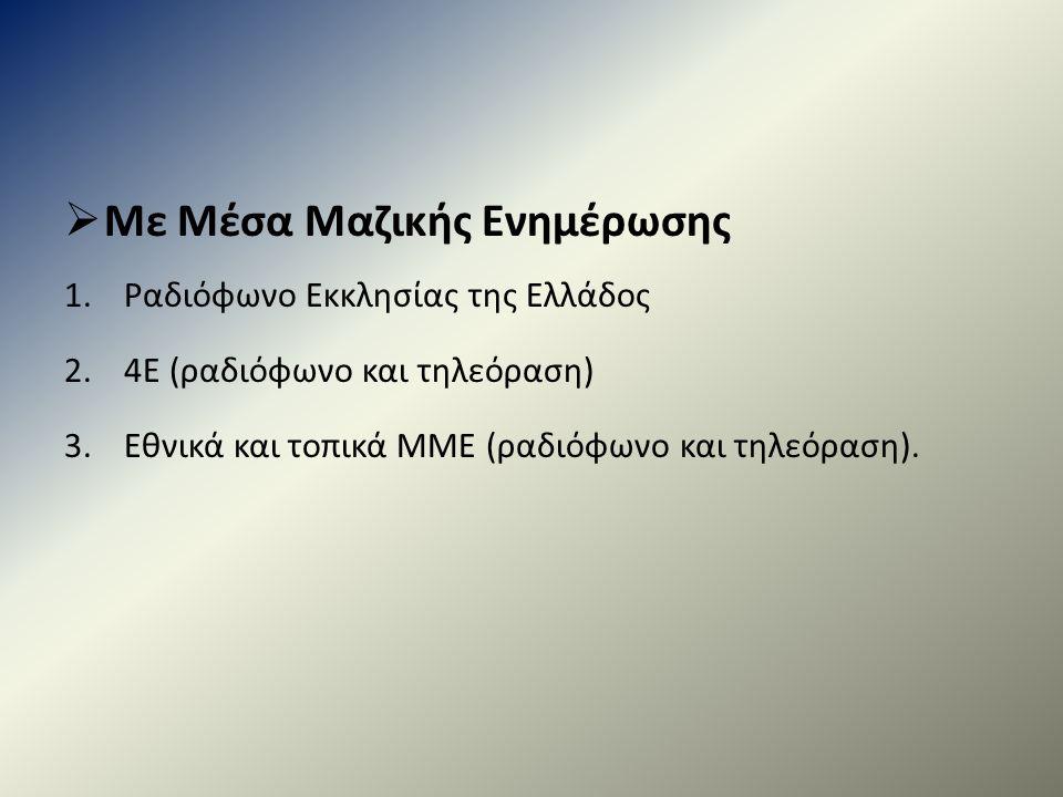  Με Μέσα Μαζικής Ενημέρωσης 1.Ραδιόφωνο Εκκλησίας της Ελλάδος 2.4Ε (ραδιόφωνο και τηλεόραση) 3.Εθνικά και τοπικά ΜΜΕ (ραδιόφωνο και τηλεόραση).