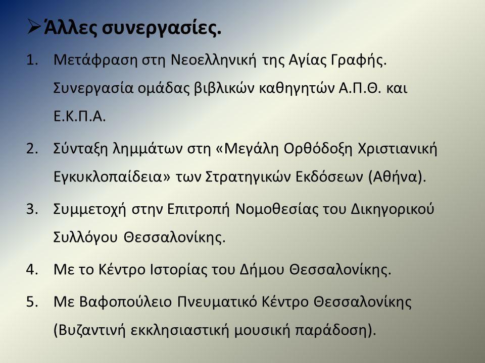  Άλλες συνεργασίες. 1.Μετάφραση στη Νεοελληνική της Αγίας Γραφής.