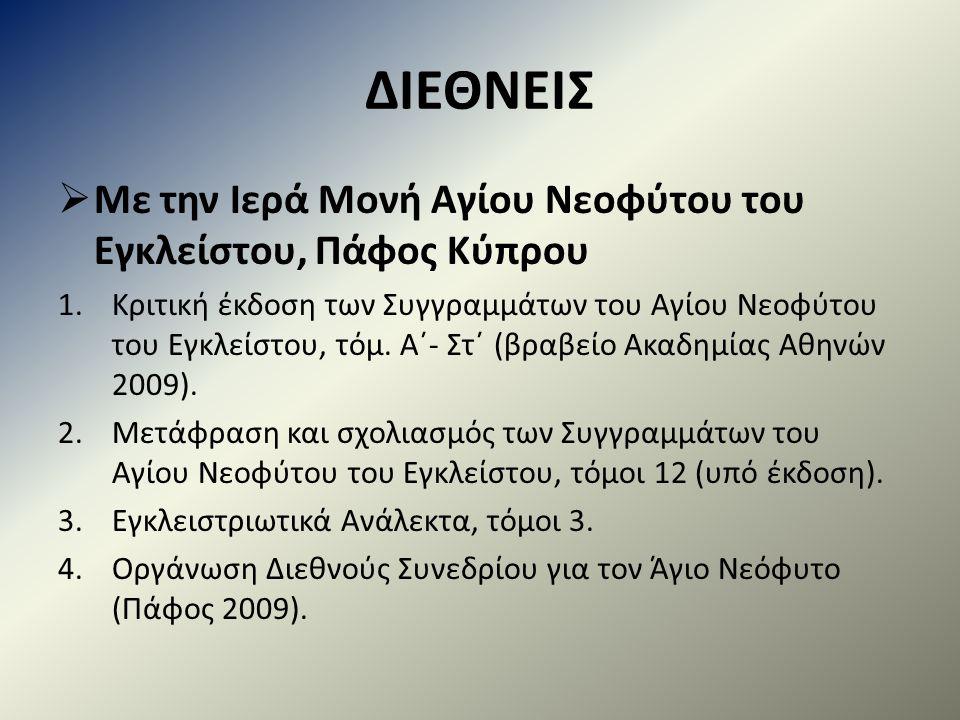  Με το Οικουμενικό Πατριαρχείο 1.Συνεργασία με την Ιερά Μονή Αγίας Τριάδος Χάλκης.