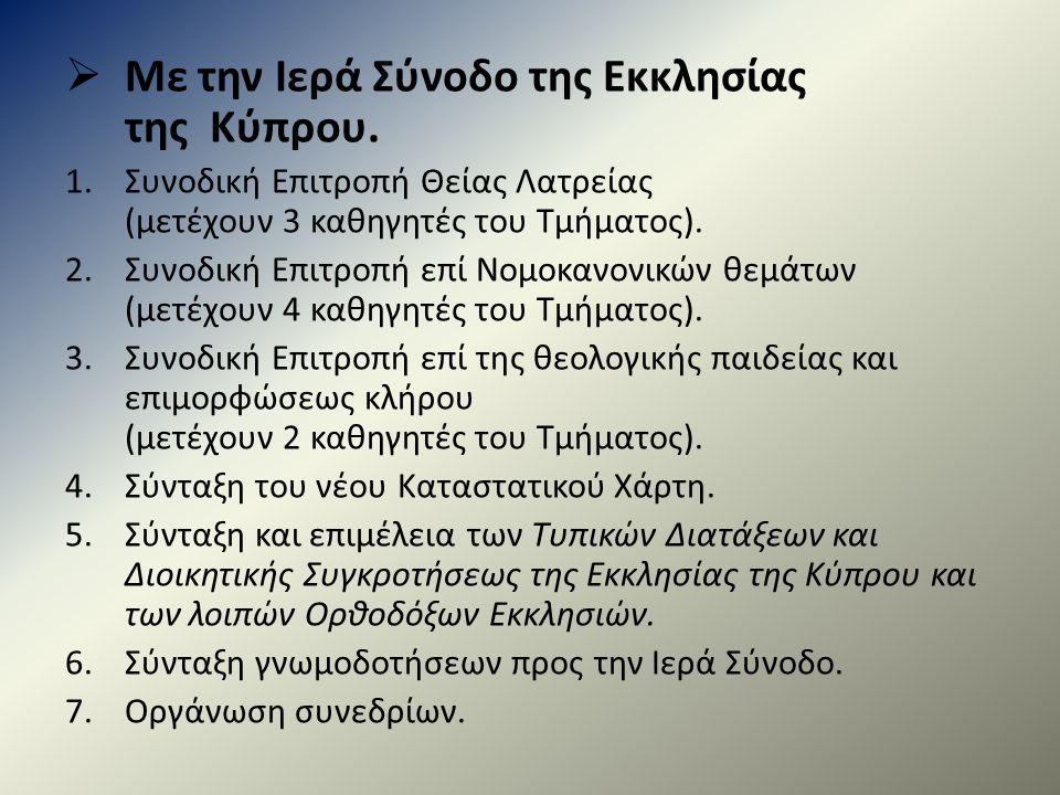  Με την Ιερά Σύνοδο της Εκκλησίας της Κύπρου.