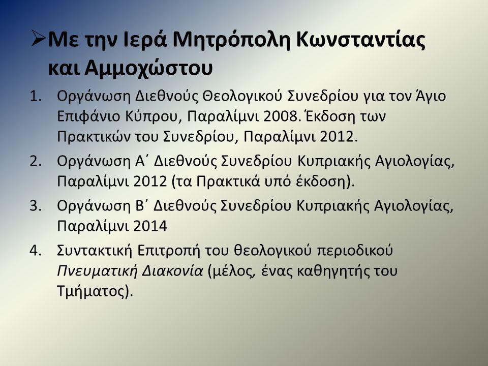  Με την Ιερά Μητρόπολη Κωνσταντίας και Αμμοχώστου 1.Οργάνωση Διεθνούς Θεολογικού Συνεδρίου για τον Άγιο Επιφάνιο Κύπρου, Παραλίμνι 2008.