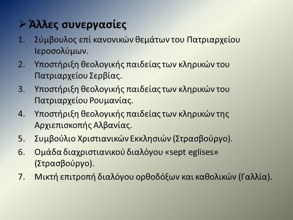 Άλλες συνεργασίες 1.Σύμβουλος επί κανονικών θεμάτων του Πατριαρχείου Ιεροσολύμων.