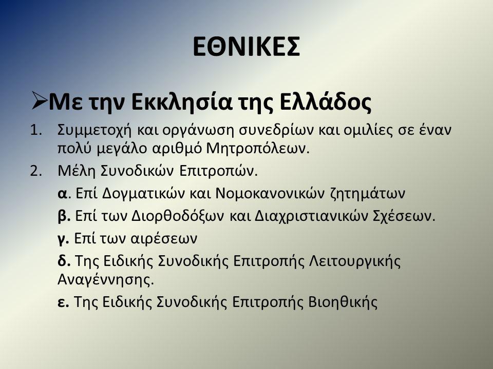 ΕΘΝΙΚΕΣ  Με την Εκκλησία της Ελλάδος 1.Συμμετοχή και οργάνωση συνεδρίων και ομιλίες σε έναν πολύ μεγάλο αριθμό Μητροπόλεων.