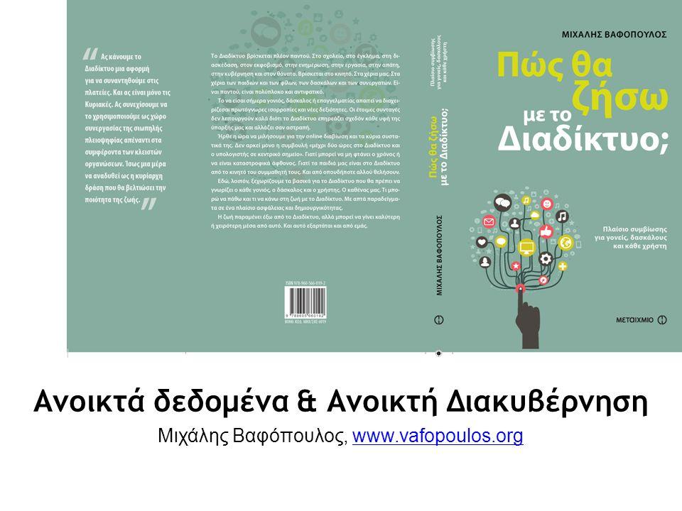 Ανοικτά δεδομένα & Ανοικτή Διακυβέρνηση Μιχάλης Βαφόπουλος, www.vafopoulos.orgwww.vafopoulos.org