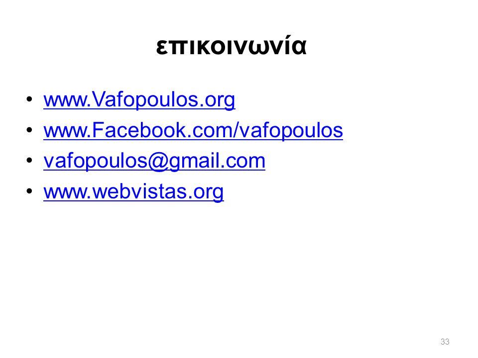 επικοινωνία 33 •www.Vafopoulos.orgwww.Vafopoulos.org •www.Facebook.com/vafopouloswww.Facebook.com/vafopoulos •vafopoulos@gmail.comvafopoulos@gmail.com