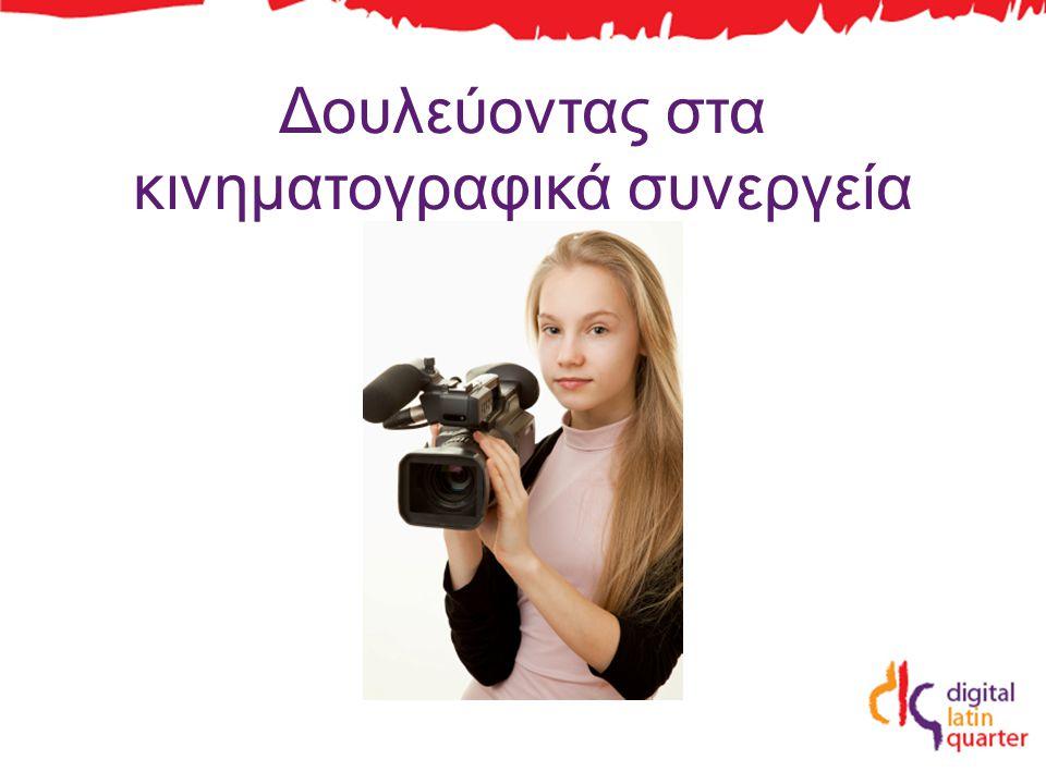 Δουλεύοντας στα κινηματογραφικά συνεργεία