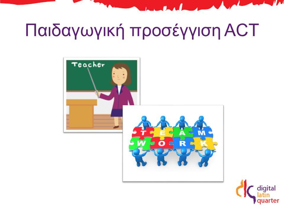 Παιδαγωγική προσέγγιση ACT