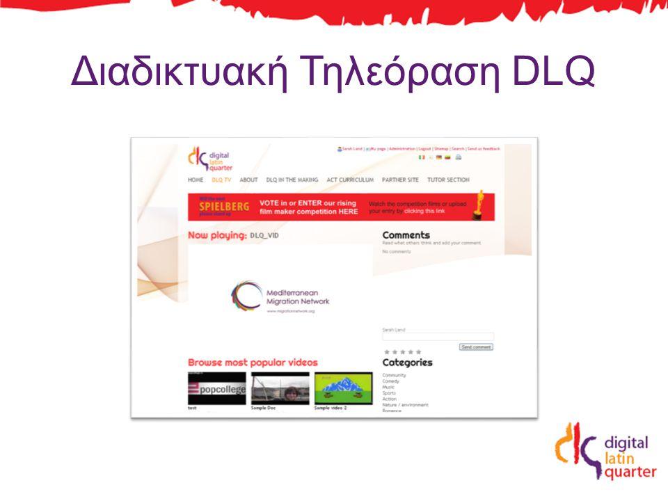 Διαδικτυακή Τηλεόραση DLQ
