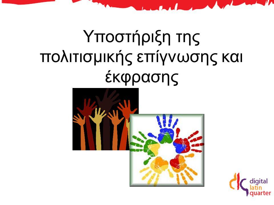 Υποστήριξη της πολιτισμικής επίγνωσης και έκφρασης