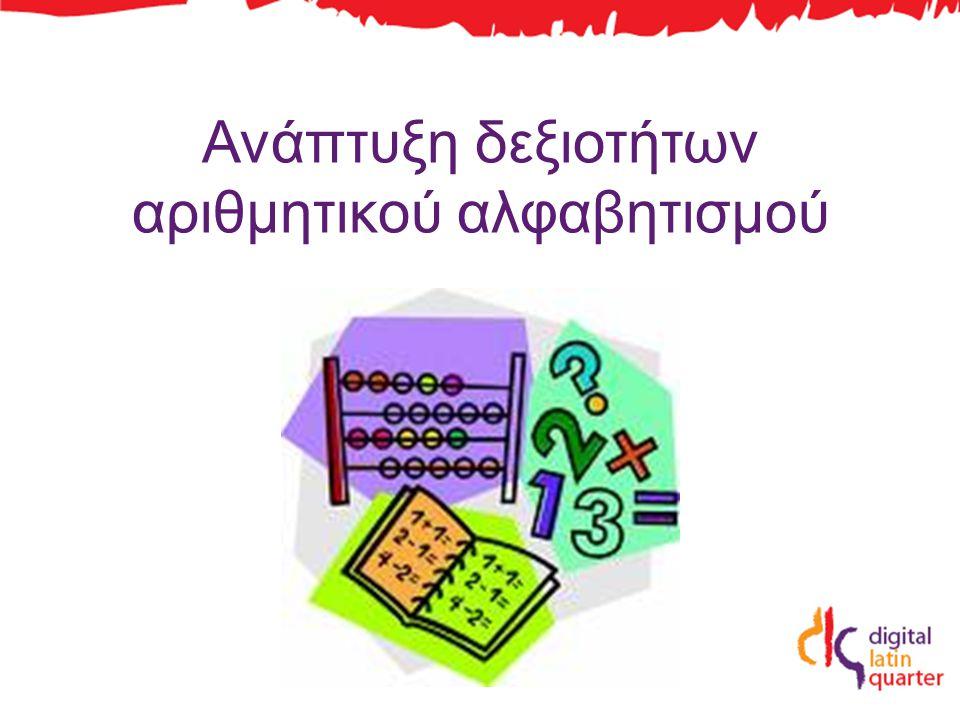 Ανάπτυξη δεξιοτήτων αριθμητικού αλφαβητισμού