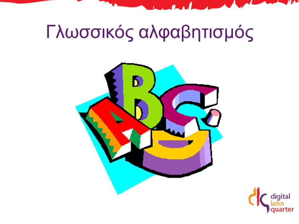 Γλωσσικός αλφαβητισμός