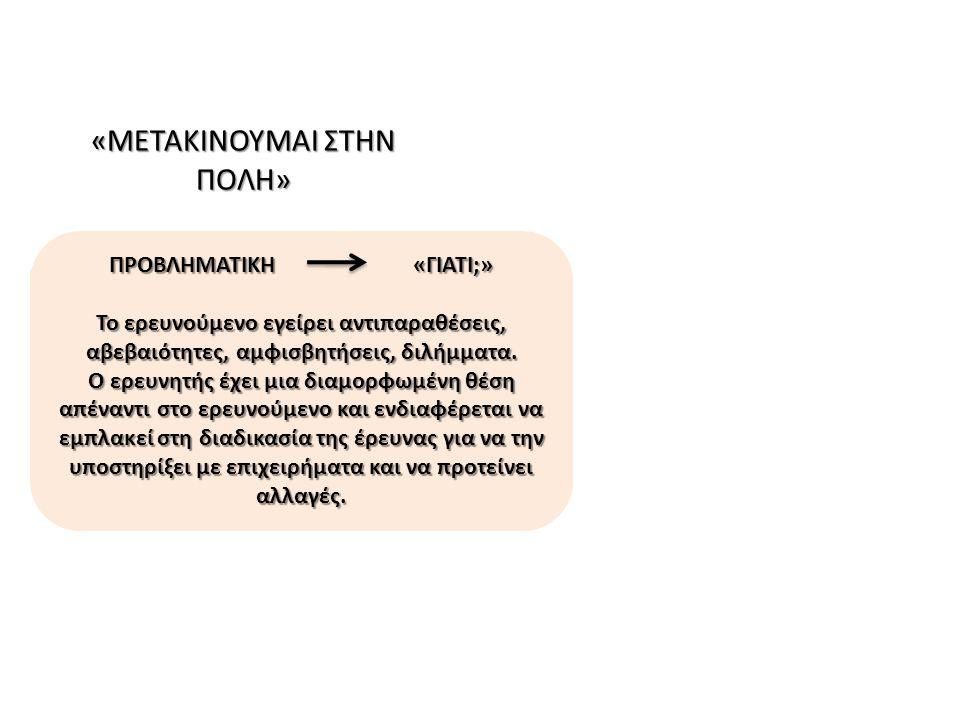 «ΜΕΤΑΚΙΝΟΥΜΑΙ ΣΤΗΝ ΠΟΛΗ» ΦΑΣΕΙΣ 1 η, 2 η : Από το θέμα στην «προβληματική», τα υποθέματα, τον προγραμματισμό των ομάδων και τα ερευνητικά ερωτήματα ΠΡΟΒΛΗΜΑΤΙΚΗ «ΓΙΑΤΙ;» Το ερευνούμενο εγείρει αντιπαραθέσεις, αβεβαιότητες, αμφισβητήσεις, διλήμματα.
