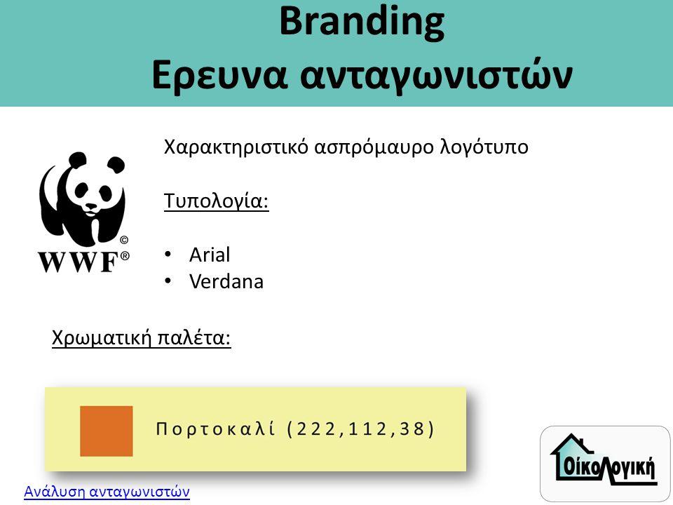 Χαρακτηριστικό ασπρόμαυρο λογότυπο Τυπολογία: • Arial • Verdana Χρωματική παλέτα: Branding Ερευνα ανταγωνιστών Ανάλυση ανταγωνιστών
