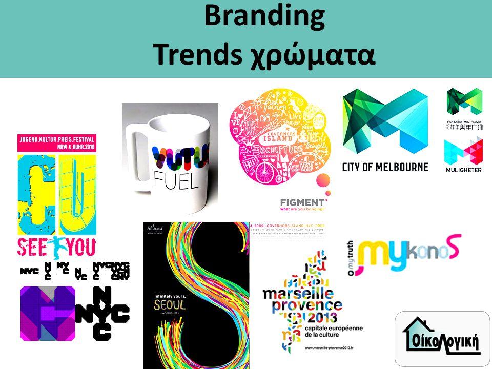 Branding Trends χρώματα