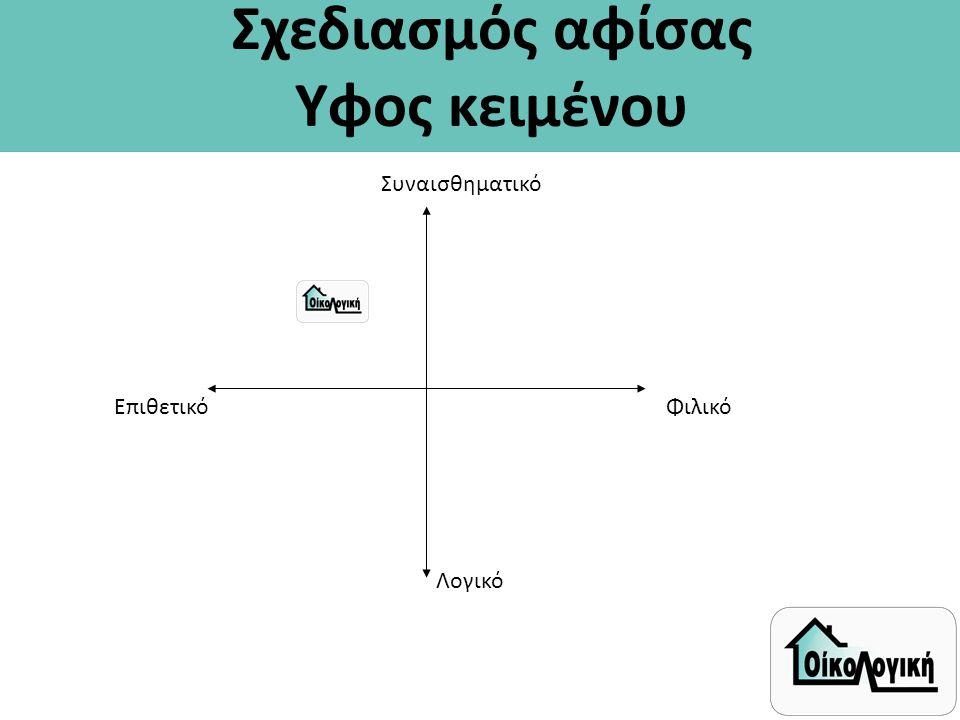 Συναισθηματικό Φιλικό Λογικό Επιθετικό Σχεδιασμός αφίσας Υφος κειμένου