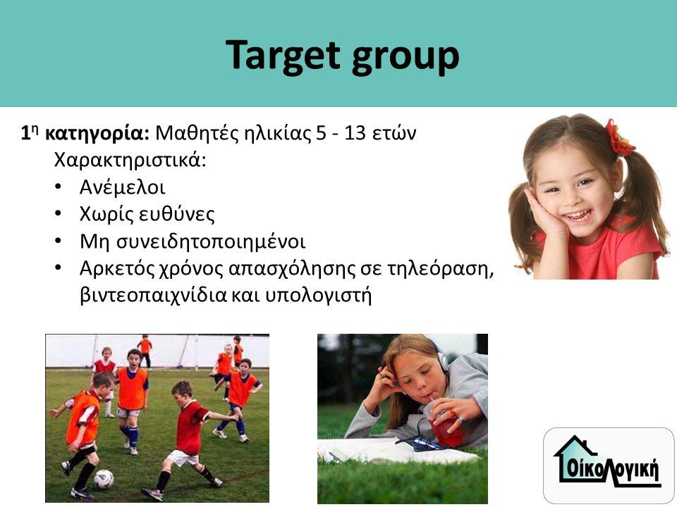 Target group 2 η κατηγορία: Έφηβοι και νέοι 13 – 30 ετών Χαρακτηριστικά: • Ηλικία καταληκτικής διαμόρφωσης του ανθρώπου • Αρχίζουν οι ευθύνες και οι υποχρεώσεις • Επέρχεται διαδικασία μετάβασης από την οικογενειακή εστία στη φοιτητική και έπειτα στην προσωπική • Απασχόληση σε περισσότερες ηλεκτρικές συσκευές του σπιτιού (κουζίνα, καφετιέρα, air-condition, τηλεόραση, Η/Υ, θερμοσίφωνας κ.ά.)