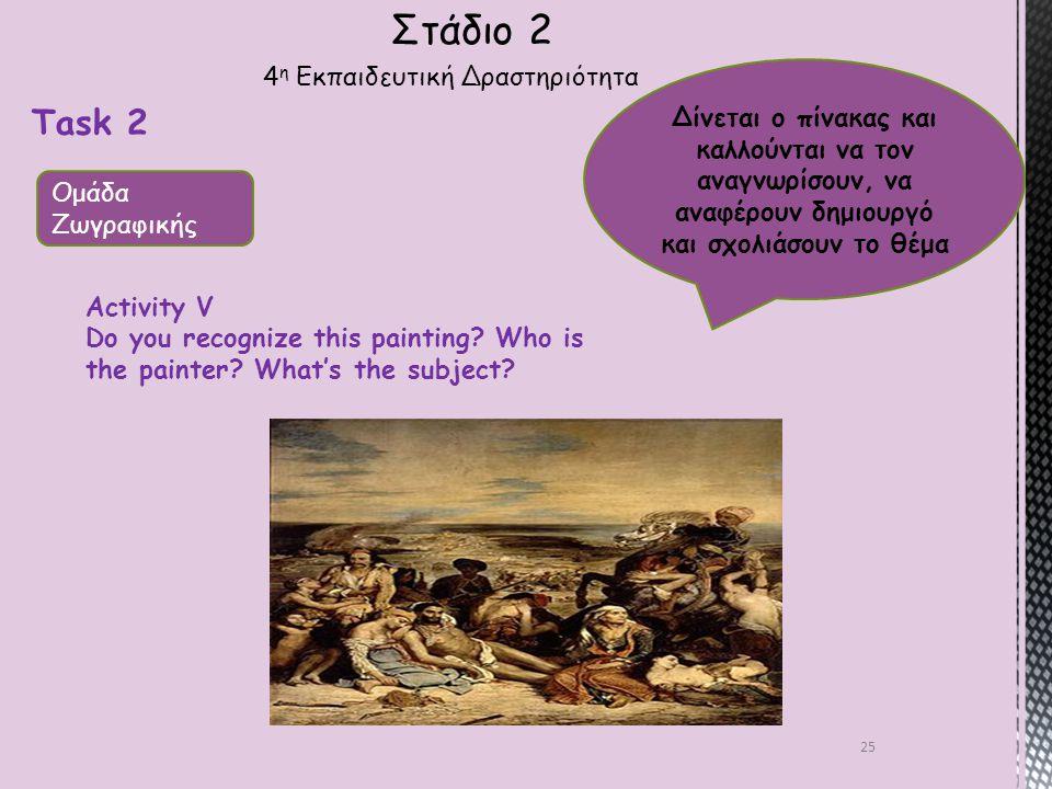 25 Ομάδα Ζωγραφικής Activity V Do you recognize this painting? Who is the painter? What's the subject? Δίνεται ο πίνακας και καλλούνται να τον αναγνωρ