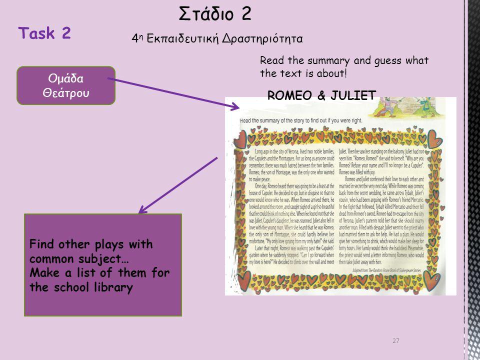 27 Ομάδα Θεάτρου Read the summary and guess what the text is about! ROMEO & JULIET Find other plays with common subject… Make a list of them for the s